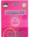 Collage of Islamic Sciences Magazine